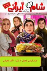دانلود شام ایرانی فصل ۱۲ شب ۲ آشا محرابی