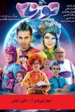 دانلود فیلم تورنادو ۲ + اکران انلاین