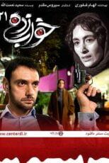 دانلود سریال خواب زده قسمت ۲۱
