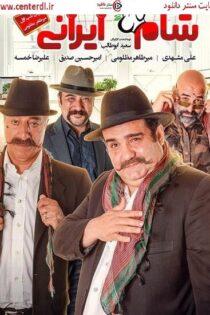 دانلود فصل پنجم قسمت اول شام ایرانی میزبان میرطاهر مظلومی