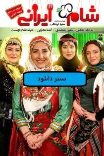 دانلود قسمت سوم شام ایرانی میزبان مرجانه گلچین