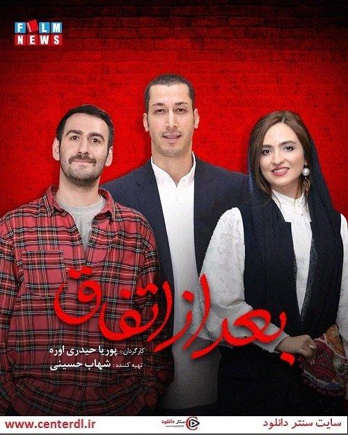 بهرام افشاری، گلاره عباسی و نیما شعبان نژاد در فیلم بعد اتفاق