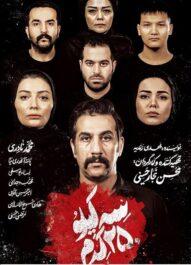 دانلود فیلم تئاتر سه کیلو ۲۵۰ گرم