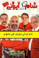 دانلود مسابقه شام ایرانی میزبان علی مشهدی