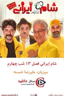 دانلود مسابقه شام ایرانی میزبان علیرضا خمسه