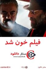 دانلود فیلم خون شد مسعود کیمیایی