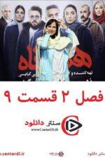 دانلود سریال هم گناه قسمت ۹ فصل ۲