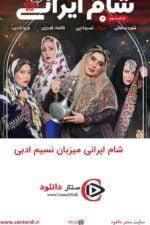 مسابقه شام ایرانی میزبان نسیم ادبی