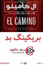 دانلود رایگان فیلم ال کامینو: فیلم برکینگ بد