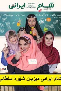 دانلود مسابقه شام ایرانی میزبان شهره سلطانی