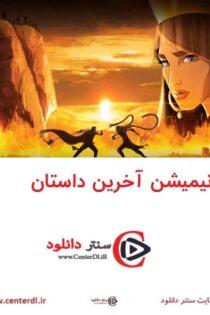 دانلود انیمیشن آخرین داستان
