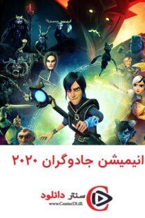 دانلود انیمیشن جادوگران دوبله فارسی Wizards: Tales of Arcadia 2020