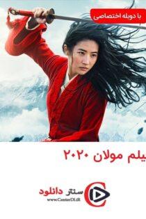 دانلود فیلم مولان دوبله فارسی ۲۰۲۰ Mulan