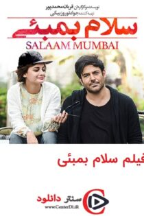 دانلود رایگان فیلم سلام بمبئی