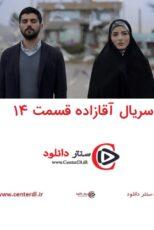 دانلود قسمت ۱۴ چهاردهم سریال آقازاده