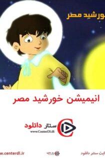 دانلود رایگان انیمیشن خورشید مصر
