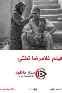 دانلود رایگان فیلم غلامرضا تختی