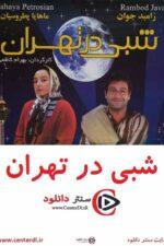 دانلود رایگان فیلم شبی در تهران