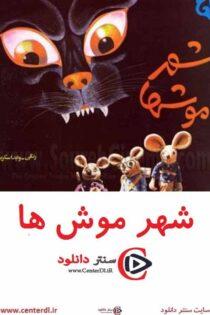 دانلود رایگان فیلم شهر موشها