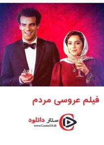 دانلود فیلم عروسی مردم