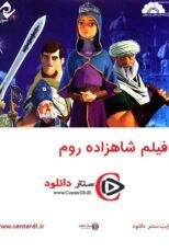 دانلود رایگان انیمیشن شاهزاده روم