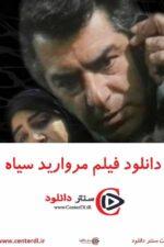 دانلود رایگان فیلم مروارید سیاه