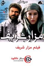دانلود رایگان فیلم مزار شریف