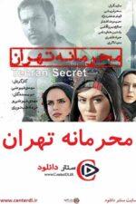 دانلود رایگان فیلم محرمانه تهران