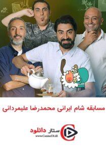 مسابقه شام ایرانی به میزبانی محمدرضا علیمردانی
