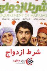 دانلود رایگان شرط ازدواج