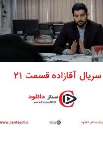 دانلود قسمت ۲۱ بیست یکم سریال آقازاده