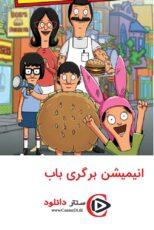 دانلود انیمیشن برگری باب دوبله فارسی