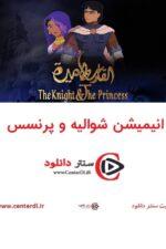 انیمیشن شوالیه و پرنسس The Knight and the Princess 2019