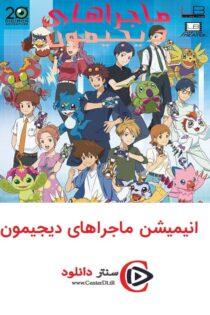 دانلود انیمیشن ماجراهای دیجیمون با دوبله فارسی Digimon Adventure 2020