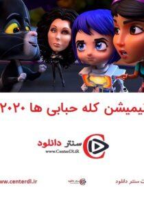 دانلود انیمیشن کله حبابی ها Bobbleheads: The Movie 2020 دوبله فارسی