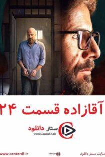 دانلود قسمت ۲۴ بیست و چهارم سریال آقازاده