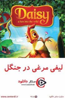 دانلود رایگان انیمیشن لیفی مرغی در جنگل (دوبله شده)