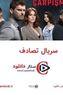 دانلود سریال ترکی تصادف دوبله فارسی