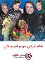 سریال شام ایرانی ۲ فصل ۸ قسمت ۴ مریم امیرجلالی