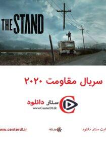 دانلود سریال مقاومت The Stand 2020 فصل اول