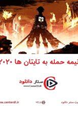 دانلود فصل چهارم انیمه حمله به تایتان ها Attack on Titan 2020