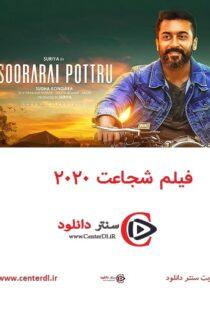 دانلود فیلم هندی Soorarai Pottru 2020 شجاعت دوبله فارسی