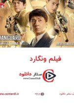 دانلود فیلم ونگارد Vanguard 2020 با دوبله فارسی