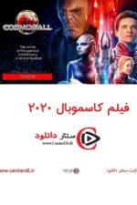 دانلود فیلم کاسموبال Cosmoball 2020 دوبله فارسی