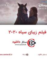 دانلود فیلم  زیبای سیاه  ۲۰۲۰ با دوبله فارسی