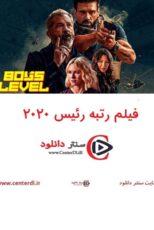 دانلود فیلم Boss Level 2020 رتبه رئیس با دوبله فارسی