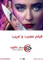 دانلود فیلم Freaky 2020 عجیب و غریب دوبله فارسی