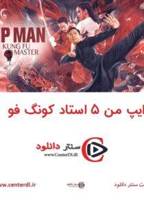 دانلود فیلم Ip Man 5 Kung Fu Master 2019 ایپ من ۵ استاد کونگ فو با دوبله فارسی