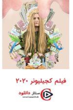 دانلود فیلم Kajillionaire 2020 کاجیلیونر دوبله فارسی