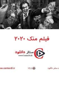 دانلود فیلم Mank 2020 منک با دوبله فارسی